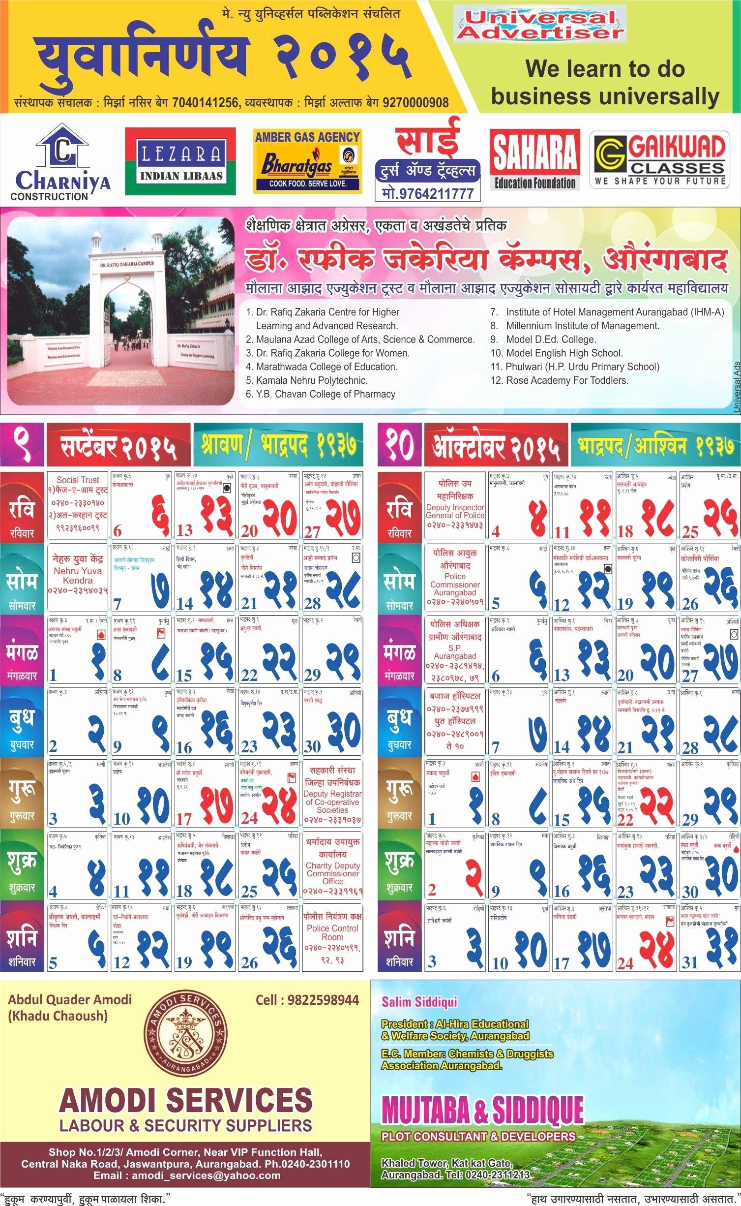 Advertising Calendars Free Advertising Calendar Template - Newsbbc_Ads B School Calendar