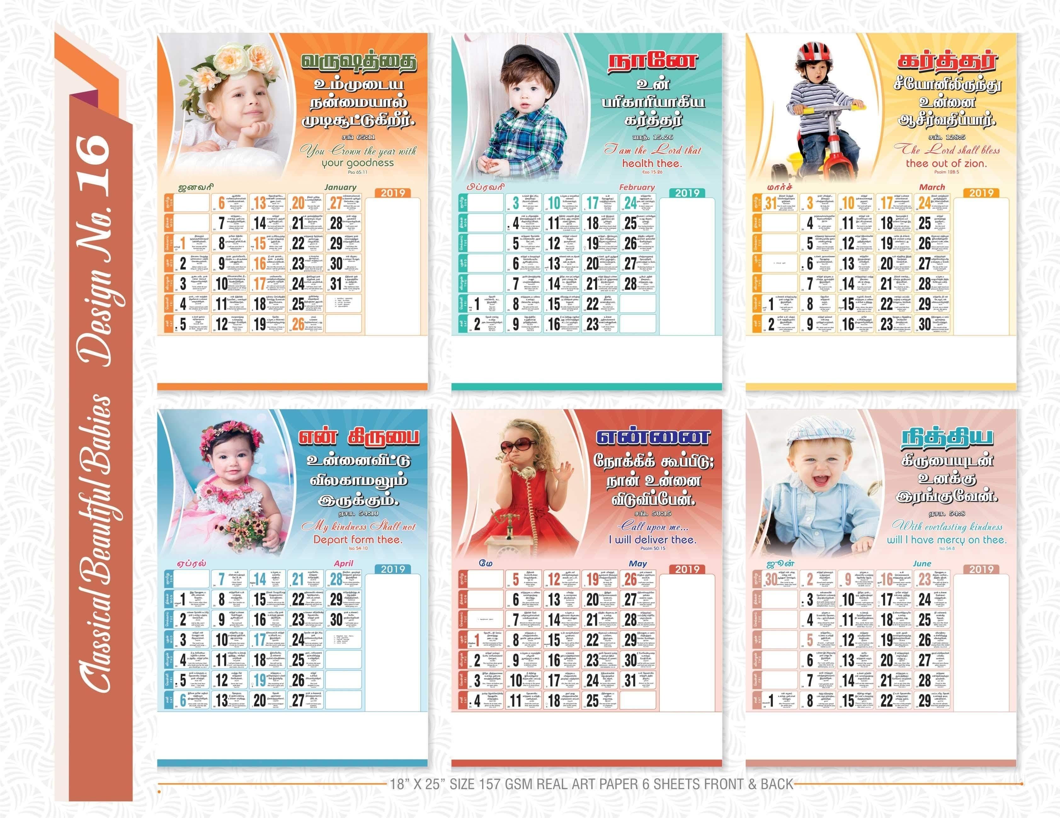Calendar 2019 Printing Sivakasi  </p>   </div>        <br>     <div class=