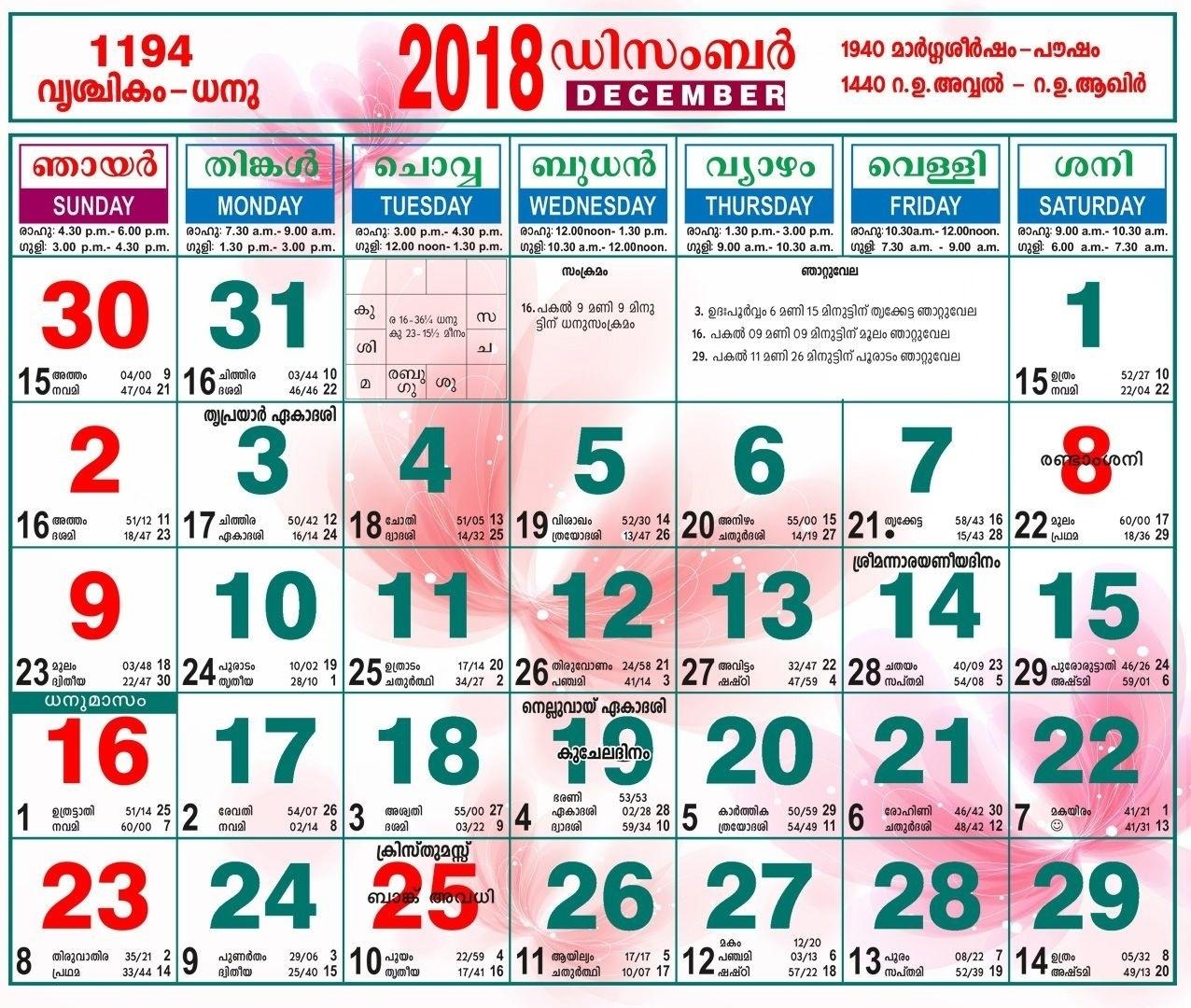 Malayalam Calendar 2020 May - 2019-2020 School Calendar Available_School Calendar Kerala 2020-18