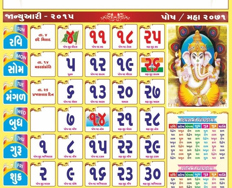 Services - Calendar Printing Services In Rajkot Offered By Packwell_Calendar Printing In Rajkot